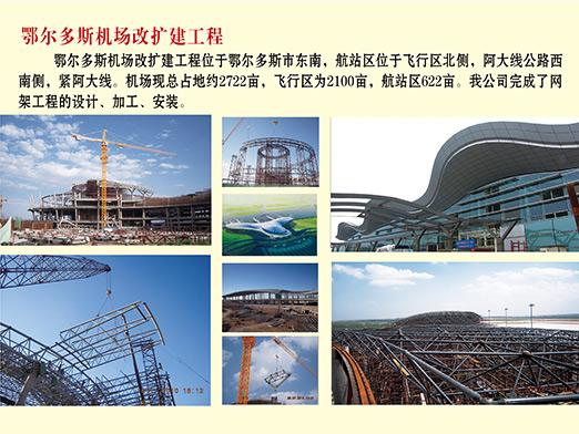 erdos steel space frame airport 12000 square meters 1
